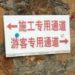 理解が難しすぎる中国の道案内看板