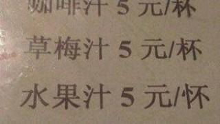 中国の果汁屋さんのメニューの中の納得できない点