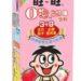 中国の旺旺(ワンワン)ブランドの乳製品