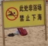 禁止表示のあるところの中国人の反応
