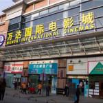 中国のシネマコンプレックスってどんな感じ?