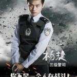 中国のポリス物のポスターのおもしろい秘密