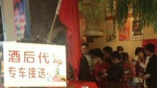 中国では飲み屋に車で行っても大丈夫