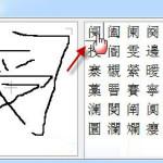 中国の神すぎる手書き認識の実力