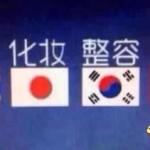 四小龍と呼ばれるアジアの四カ国の女性が美しい理由