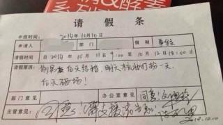 中国の休暇願の内容[2]