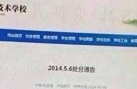 中国の職業訓練学校の生徒の処分