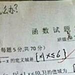 テスト用紙で恋愛相談