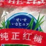 中国製品のテケトーな日本語がこちら