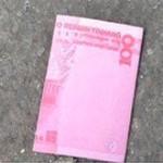 落ちてるお金を拾ったら ちょっとトクする?