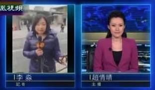 中国のテレビレポーターの最近の現場