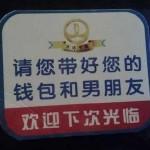 「お財布と彼氏はしっかり持って」という思いやりの注意書きを実践する中国女子