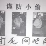 中国の万引き犯は顔を晒されます。