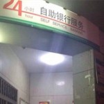 中国の24時間ATMが夜間使えない理由