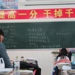 学校中にやたら掲げる大学受験のスローガン幕
