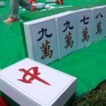 中国では麻雀をスポーツとして楽しみます。