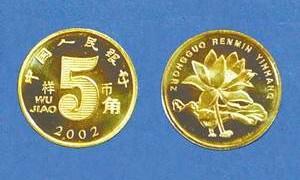 中国の5角コインを使ったペアグッズの意味
