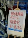 中国家電量販店 扇風機売り場の変な売り出し文句