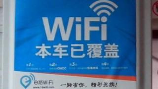WiFi環境が広がりすぎた結果起こった変な現象