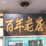 中国の百年の老舗は大旗が目印
