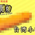 究極卑猥な 台湾小吃 大雕焼 (だいちょうやき)
