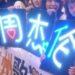 中国のアイドルのファンが掲げるプラカードがちょっと危ない