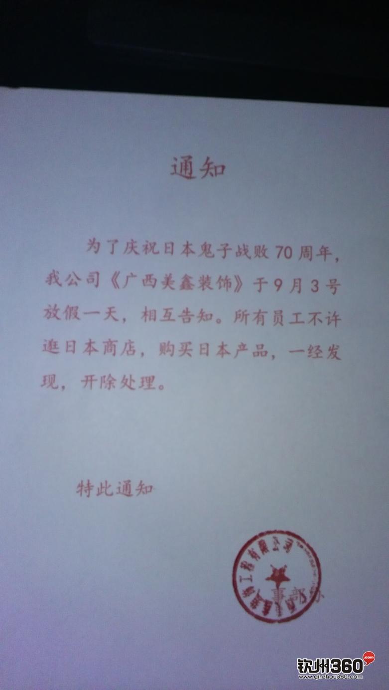 shenliqishizhounianJ