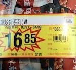 中国の安売りは雰囲気だけで勝負するので要注意