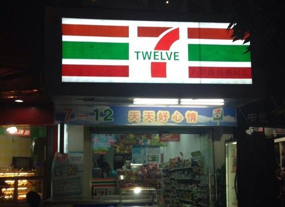 seven_elevenD