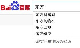 中国の検索エンジンのキーワード予測変換候補がすごすぎた!