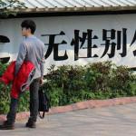 女性トイレ禁止で提訴?もしかしたらトイレ事情は中国のほうが進んでいるのかもしれない