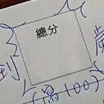 中国の子の実力がなくても100点を採ろうとするテクニック