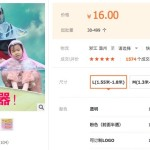 中国のおもしろ商品:UFOキャップ