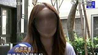 中国の番組でプライバシーがなくなったと訴えた女性の秘密