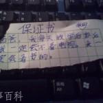 中国の反省文は大げさに書くのが基本