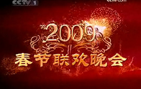 中国の紅白歌合戦みたいな番組:春節聨歓晚会