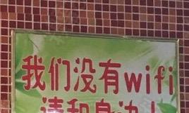 Wifiがないお店のそれなりの理由がこちら