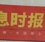 中国広州市の幸福感に関するにわかに信じがたいレポート