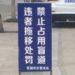 中国の点字ブロックの道は相変わらず通るのが困難