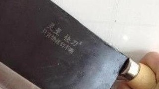 中華包丁で切れないものがこれ
