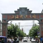 レトロ好きの人にはたまらない上海影視楽園撮影所