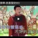 中国のお正月の歌:恭喜発財〜♪