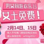 中国の女性無料サービスの変な条件