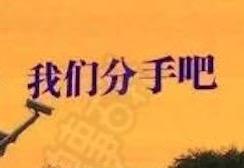 中国のショッピングモールの巨大スクリーンに今度は「別れよう!」と表示された