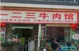 中国式店名のパクリ方とその対策