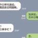 中国の掲示板で取り上げられた日本で流行している偽中国語のニュース