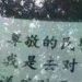 【中国発】違法駐車切符を避けるための置き手紙作戦