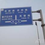 中国の道路の青い案内標識には信じられない秘密があった