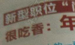 """【へんな職業】中国の雑誌に紹介されていた""""おならを嗅ぐお仕事"""""""