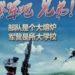 中国の「軍に参加しよう!」のポスターのつくりが適当すぎた件